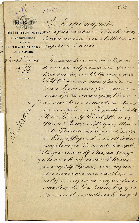 переселенцы из пермской губернии в тобольскую