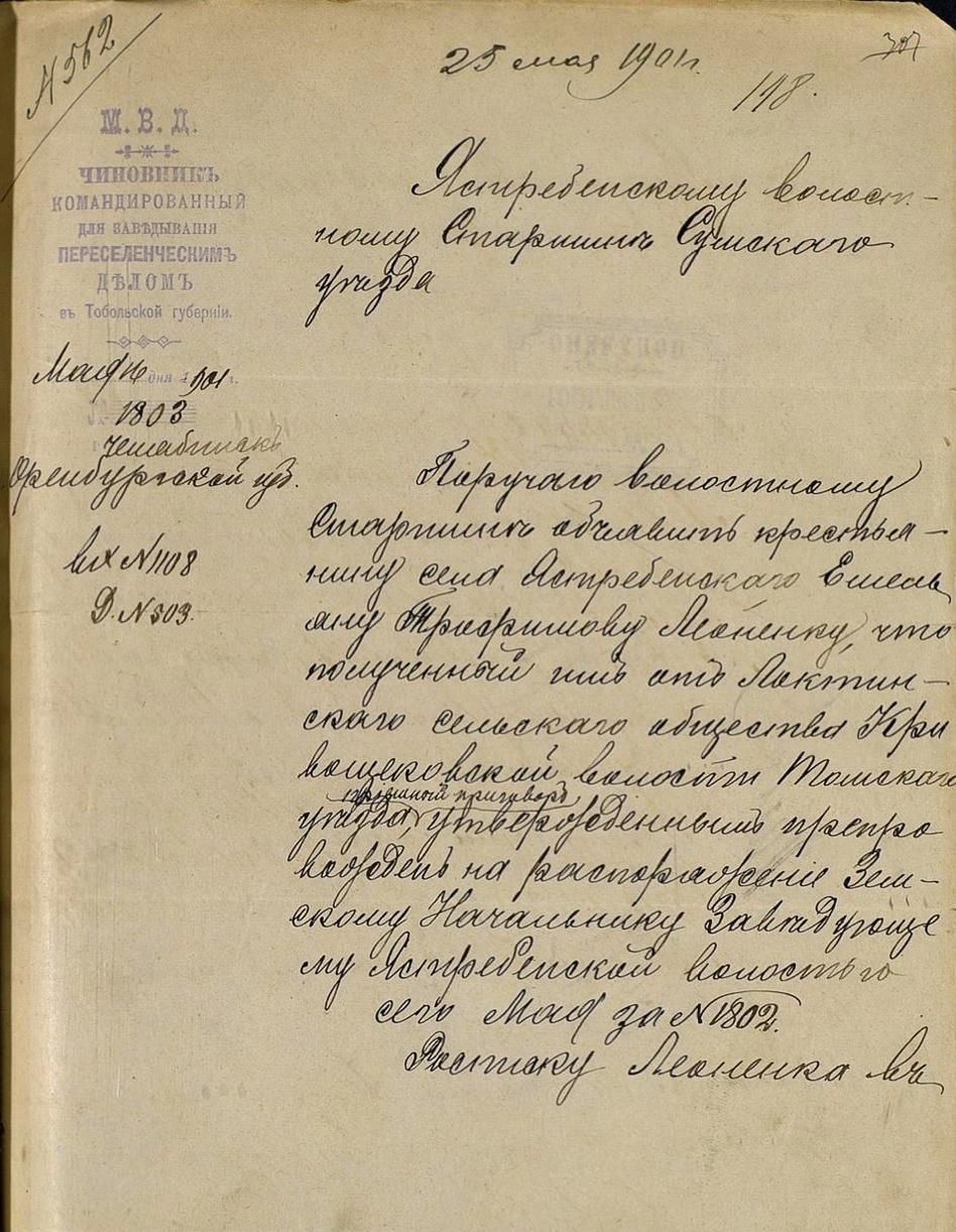 список селений черниговской губернии по уездам и волостям